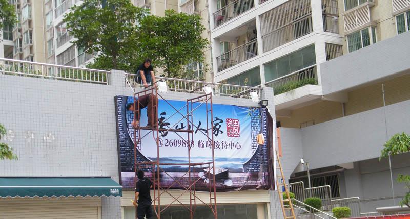 香山人家 - 珠海 - 楼书资料