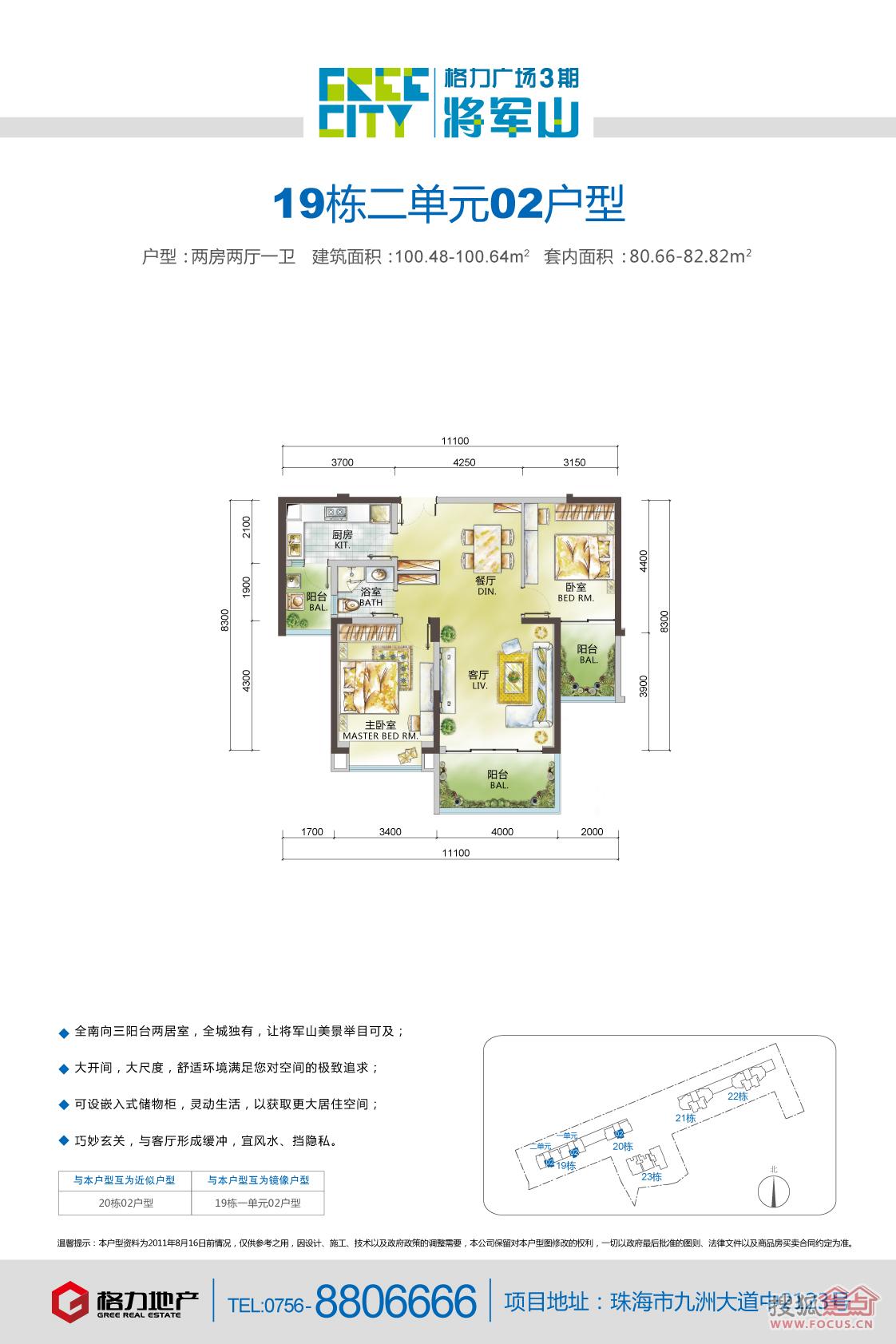 格力广场3期-将军山 - 珠海 - 楼书资料 | 澳门房地产
